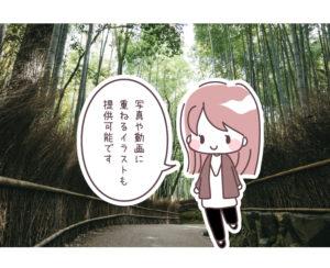コミックエッセイ風イラスト