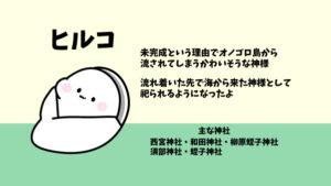 古事記ヒルコ